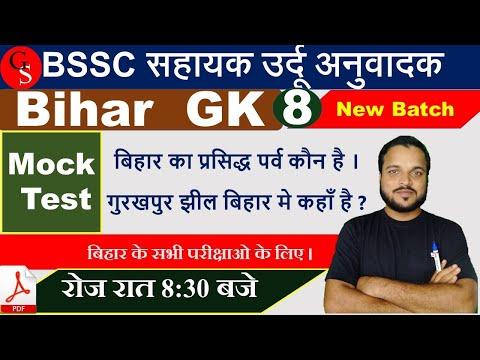 #8 GK // Bihar Gk Mock test//Vvi  objective Question With Answer
