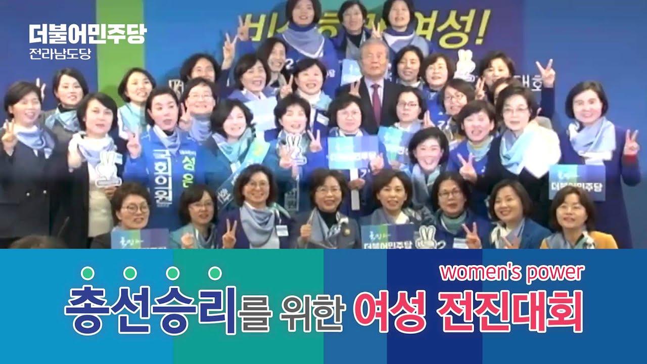 더불어민주당 전남도당 총선승리를위한 여성전진대회