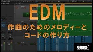 EDM 作曲のためのコードとメロディーの作り方2