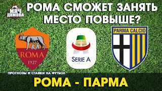 Серия А. Рома - Парма! | Прогноз и ставка | Противостояние на Стадио Олимпико!