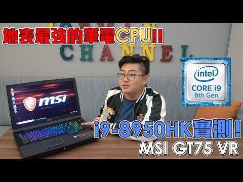 【Joeman】地表最強的筆電CPU實測!i9-8950HK開箱!ft.MSI GT75 VR Benchmark