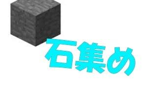 【ガチサバクラ】the Beautiful Wold #10 城づくり① とにかく石!
