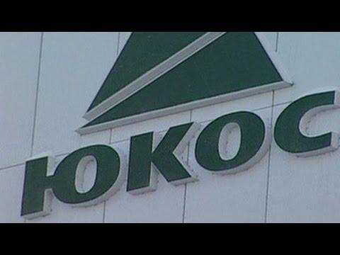 """Акционеры """"ЮКОСа"""" признали, что им не победить"""