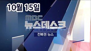 [뉴스데스크] 전주MBC 2020년 10월 15일