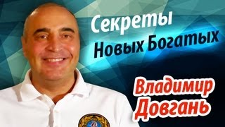 Владимир Довгань - Секреты Новых Богатых