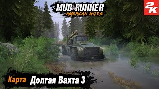 """MudRunner прохождение карты """"Долгая Вахта 3"""" #3"""