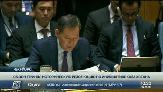 В Совбезе ООН принята историческая резолюция по инициативе Казахстана