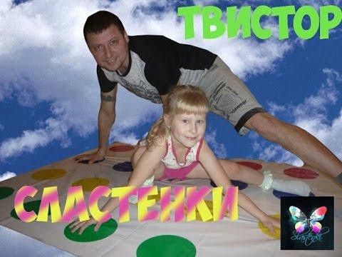 Челлендж играем в игру Твистер. Challenge Play the game Twister