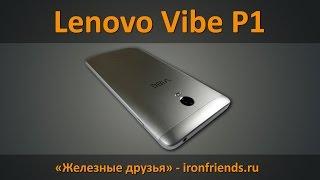 Обзор смартфона Lenovo Vibe P1 (примеры видео)