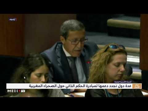 العرب اليوم - شاهد: عدة دول تجدد دعمها لمبادرة الحكم الذاتي في الصحراء المغربية