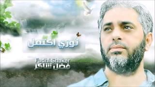 تحميل اغاني فضل شاكر 2013 - نوري اكتمل Fadl Shaker 2013 - Noury Ektamal MP3