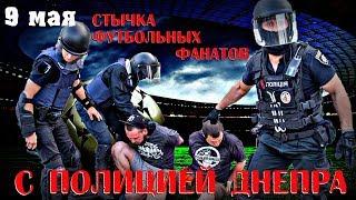Драка фанатов с полицией на 9 мая
