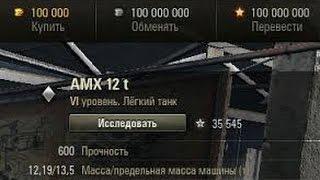 Wot 0.9.19.1 ЛУЧШИЙ ЧИТ на ЗОЛОТО и КРЕДИТЫ 2017год! (нет)