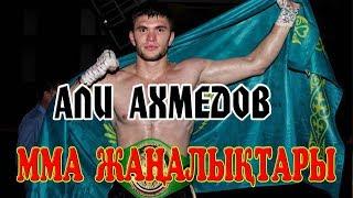 Куат Хамитов Али Ахмедов Жалгас Жумагулов #mma #Жаңалық #UFC