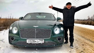 БАТЯ и BENTLEY за 18 МЛН! Тест НОВОГО CONTINENTAL GT W12 6.0 BiTurbo! 635 л.с. / 900 Нм!
