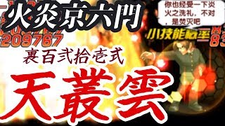【KOF'98 UMOL】京2003の六門超必!これが真の天叢雲…!?【火炎京】