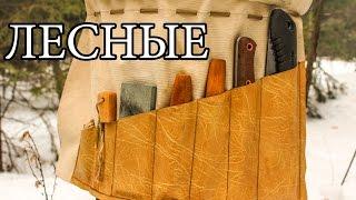Набор инструментов для леса | Кукса - Bushcraft Tools | Kuksa