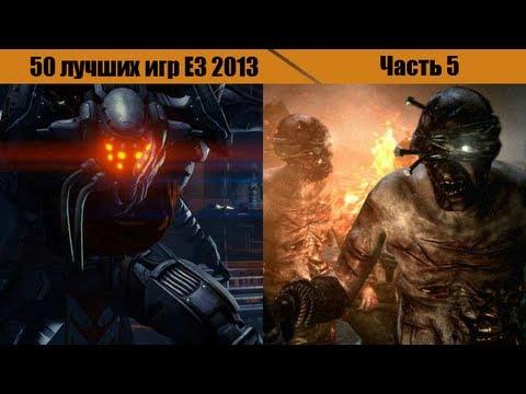 50 лучших игр выставки E3 2013. Часть 5
