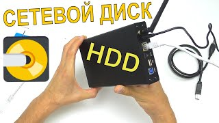 👍СДЕЛАЙ И ТЫ СЕБЕ ТАКОЙ ДИСК💽 KIMAX U35WF НОВЫЕ ВОЗМОЖНОСТИ СТАРОГО ДИСКА LAN HDD BOX