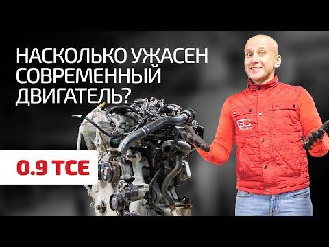 3 турбоцилиндра: сколько протянет 0,9-литровый мотор H4B для Renault, Dacia и Nissan?