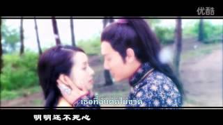 [MV Fanmade] 命运 Ming Yun - 家家 Jia Jia - Thai Subtitle