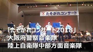「たそがれコンサート2018」大阪府警察音楽隊・陸上自衛隊中部方面音楽隊全編