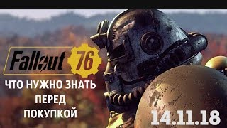 Fallout 76 - ОНЛАЙН; ГЕЙМПЛЕЙ; ДАТА ВЫХОДА; ПОДРОБНОСТИ + КОНКУРС