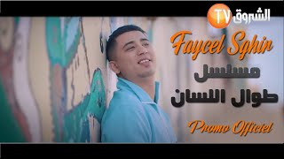 Faycel Sghir l من مسلسل طوال اللسان l Promo Clip Officiel / 2021 تحميل MP3
