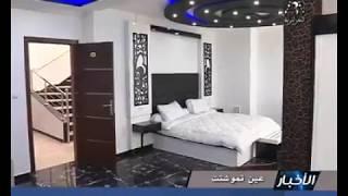 preview picture of video 'تدشين 7 فنادق جديدة في ولاية عين تموشنت الجزائر'