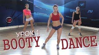 BOOTY DANCE/TWERK для НАЧИНАЮЩИХ урок 1 с Ксенией Барковой