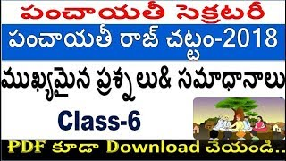 Panchayat Secretary Act important Bits Part-1 For all Aspirants  by SRINIVAS Mech
