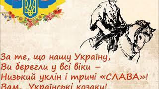 Патріотично-інформаційне турне «Козацька слава не погасне: пам'ятні знаки козацтва»