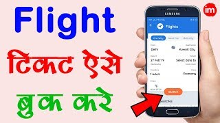 Flight Ticket Booking Process in Hindi | By Ishan - Download this Video in MP3, M4A, WEBM, MP4, 3GP