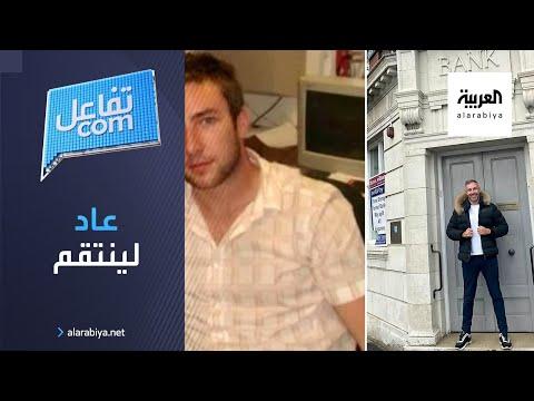 العرب اليوم - شاهد: رجل أعمال ينتقم من بنك رفض إقراضه مبلغا لتنفيذ مشروعه!