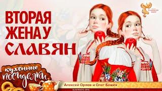 Druhá manželka Slovanov