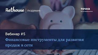 Финансовые инструменты для развития продаж в сети