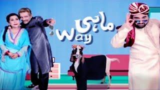 Mahi Ve | Telefilm | Eid ul Azha Special | TA2O | Aplus