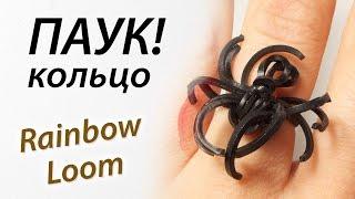 Смотреть онлайн Кольцо с паучком: плетение из резинок на мини-станке