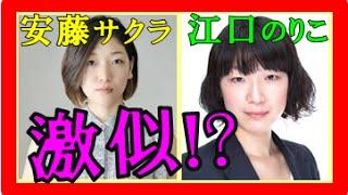 安藤サクラ江口のりこ共演したドラマで激似すぎて混乱!?「こうのとりのゆりかご」で『双子』と思うほど!?間違い探しレベル