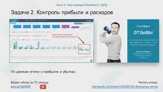📉 Анализ прибыли и рентабельности в ПланФакт 📈