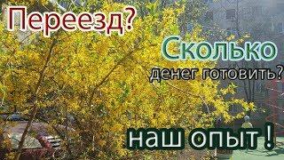 Сумма на Переезд в Краснодар    Наши расходы на смену ПМЖ   СКОЛЬКО СТОИТ ПЕРЕЕЗД???