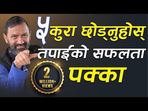 WHAT  NOT  TO  DO  TO  BE  SUCCESSFUL || Dr.Yogi Vikashananda | #Manokranti | 2020