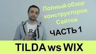 Обзор конструкторов сайтов. Wix ws Tilda. Часть первая