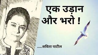 Hindi Kavita : हिन्दी कविता : Motivational Poem : एक उड़ान और भरो :Savita Patil #kavitabysavitapatil - Download this Video in MP3, M4A, WEBM, MP4, 3GP