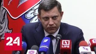 Донецк объявил ответную блокаду Киеву