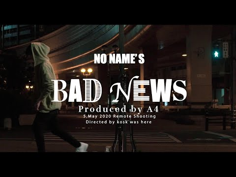 NO NAME'S - BAD NEWS [Official Music Video]