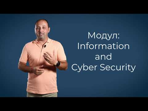 Information and Cyber Security - септември 2021