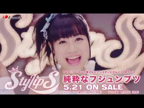 【声優動画】StylipSの新曲「純粋なフジュンブツ」のミュージッククリップ解禁