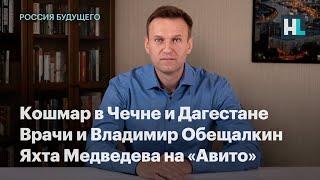 Кошмар в Чечне и Дагестане, врачи и Владимир Обещалкин, яхта Медведева на «Авито»