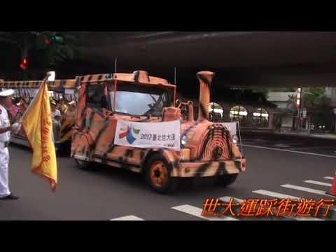 2017 世大運踩街遊行影片